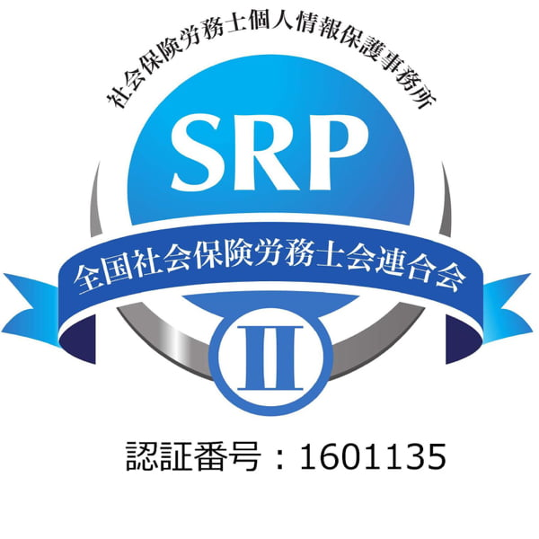SRPⅡ認証取得済